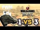 ИС-7 vs 3 в Mad Games | WoT Blitz