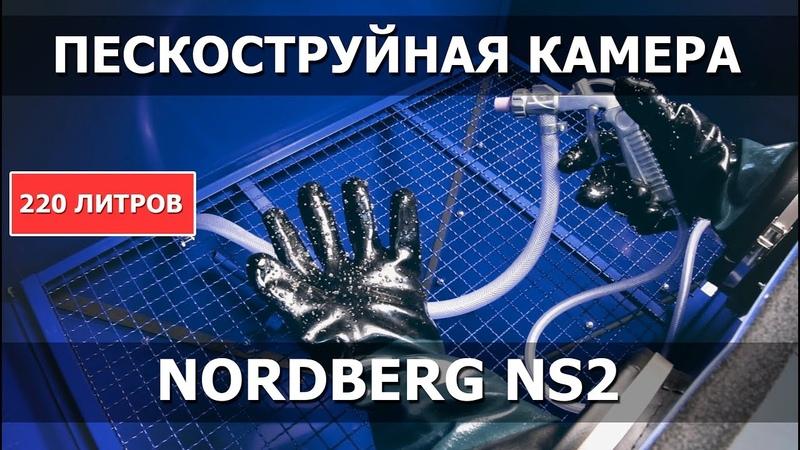 Камера пескоструйная фронтальная загрузка, 220 л NORDBERG NS2