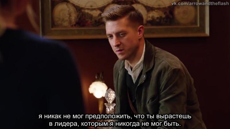 Легенды Удалённая сцена из 3х17 русские субтитры
