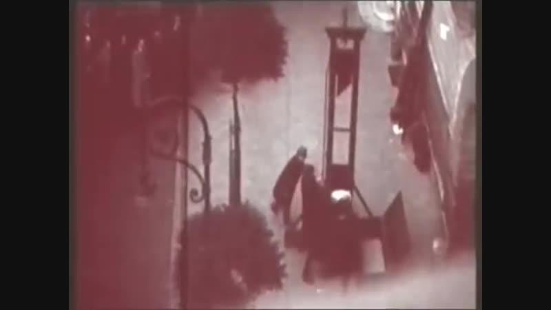 Видео последней публичной казни на гильотине Франция 17 июня 1939