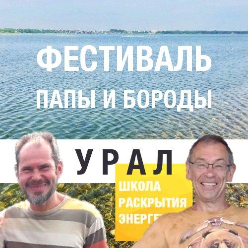 Афиша Челябинск Урал. Папа и Борода. Фестиваль!