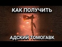 КАК ПОЛУЧИТЬ АДСКИЙ ТОМОГАВК НА КАРТЕ BLOOD OF THE DEAD