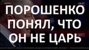 """Червоненко: в разговоре с Зеленским, Порошенко понял, что он не царь. """"Украинский формат"""" 17.04.19"""