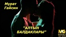 Самая прикольная татарская песня про свадьбу Мурат Гайсин Алтын балдаклары