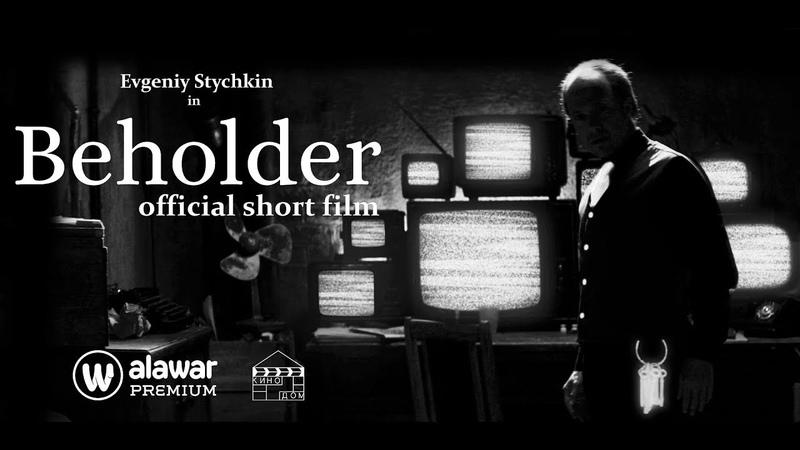 BEHOLDER Official Short Film 2019 4K