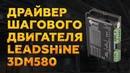 ДРАЙВЕР ШАГОВОГО ДВИГАТЕЛЯ 3DM580 | LEADSHINE 3DM580
