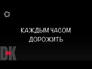 Dенис Клявер - Проси что хочешь