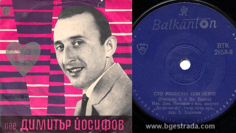 Димитър Йосифов - Сто милиона или левче (1968)