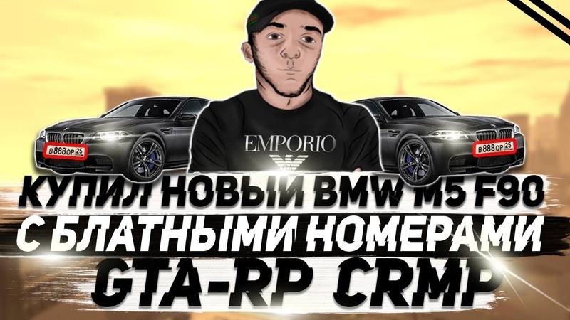 КУПИЛ НОВЫЙ BMW M5 F90! ТЕПЕРЬ У МЕНЯ САМЫЕ БЛАТНЫЕ НОМЕРА НА СЕРВЕРЕ!! GTA-RP / CRMP