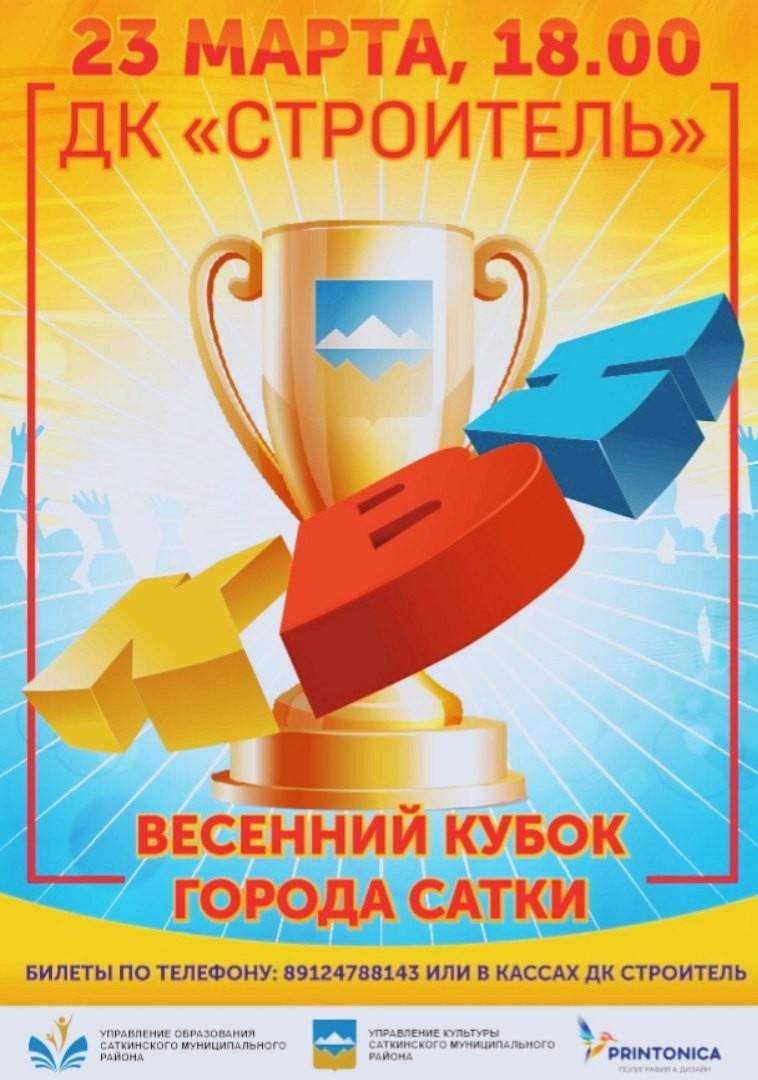 Афиша Челябинск Весенний кубок города Сатки - 2019