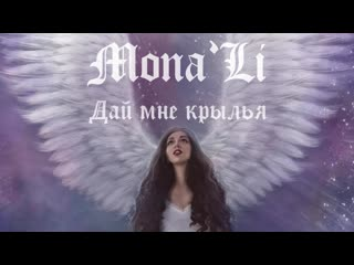 """Mona'li """"дай мне крылья"""". премьера saruhanov records!"""