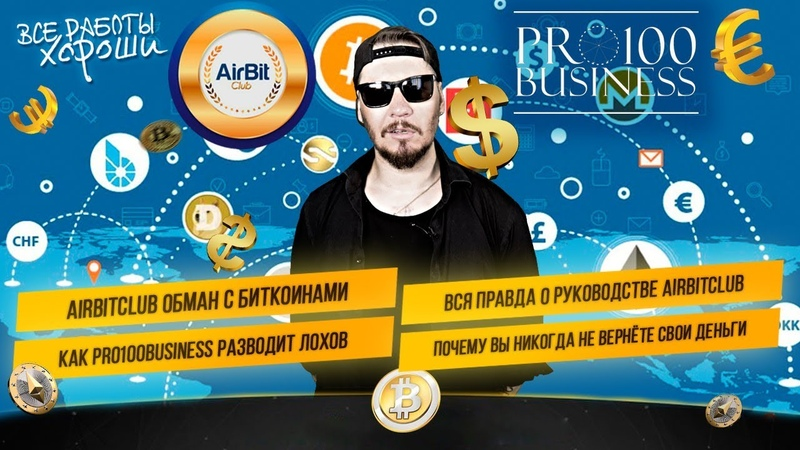 Airbitclub обман с биткоинами Вся правда о владельцах компании Почему вы не вернете свои деньги