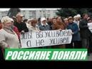 Россияне поняли будет хуже Владимир Бучко