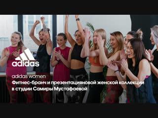 Adidas women фитнес-бранч. #ясоздаюсебя