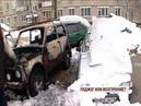 Подожгли ради парковочного места В Ярославле сгорела Нива