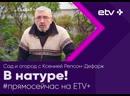 Смотрите передачу В натуре! на ETV