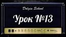 Уроки игры на электрогитаре №13 Dolgin School