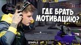 S1MPLE и ELECTRONIC ИГРАЮТ FPL ГДЕ СИМПЛ БЕРЕТ МОТИВАЦИЮ