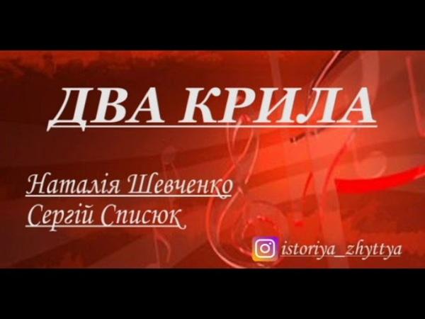 Списюк Сергій та Шевченко Наталія - Два крила