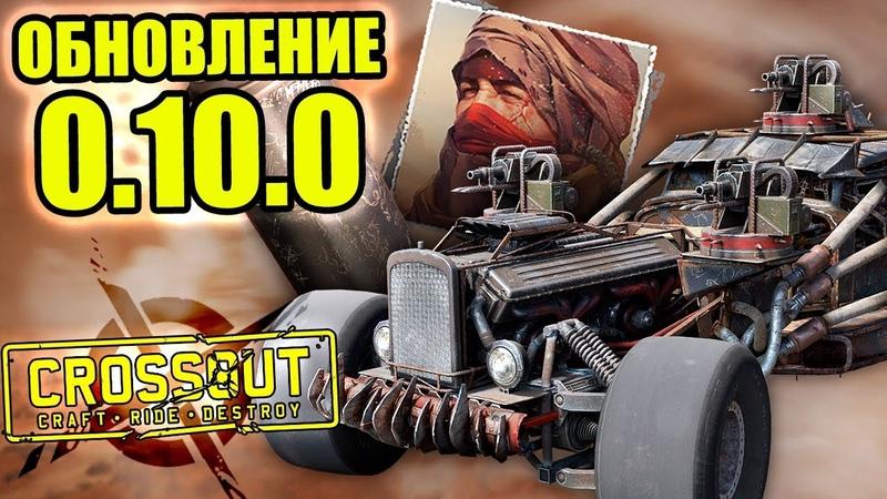 ВРЕМЯ ПРИКЛЮЧЕНИЙ ОБНОВЛЕНИЕ CROSSOUT 0 10 0