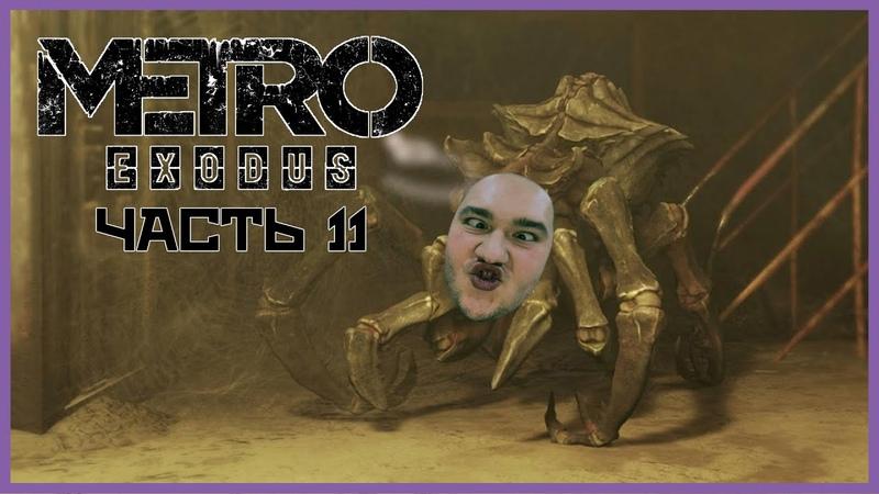 АРАХНОФОБИЯ! | METRO EXODUS | Let's Play11