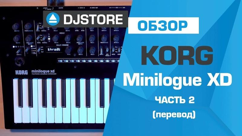 Korg Minilogue XD. Подробный обзор, часть 2. Multi Engine осцилляторы и фильтр. и