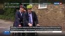 Новости на Россия 24 • Британская полиция запретила Борису Джонсону ездить на работу на велосипеде