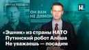 Эшник из страны НАТО путинский робот Алёша не уважаешь посадим