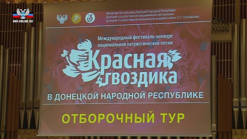 В Донецке состоялся финальный этап отборочного тура Международного конкурса Красная гвоздика
