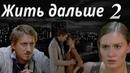 ЖИТЬ ДАЛЬШЕ - мелодрама - 2 серия