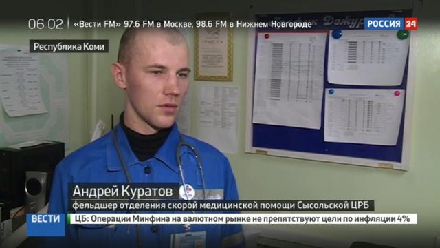 Новости на Россия 24 • Следственный комитет разберется с инцидентом в Коми со скорой помощью