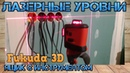 Fukuda 3D MW-93T. Лазерный уровень аналог Bosch GLL 3-80. Осепостроитель