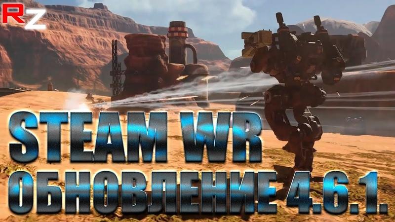 Обновление 4.6.1. платформа Steam ● War Robots