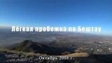 Пробежка по горе Бештау