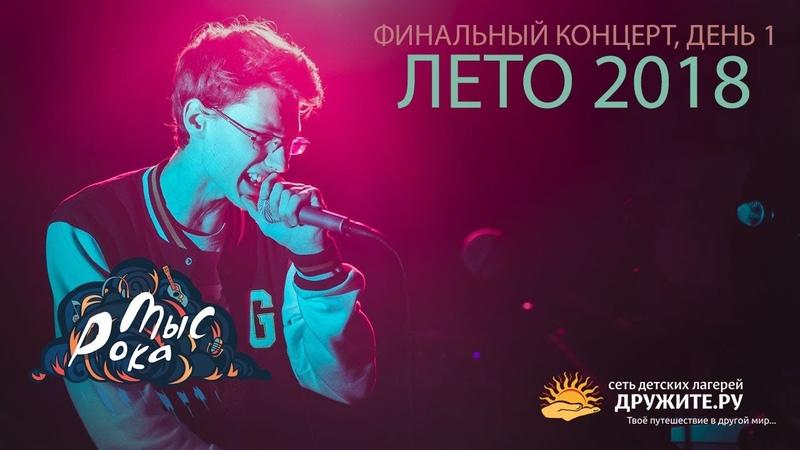 Дружите ру Мыс Рока лето 2018 Финальный концерт день 1