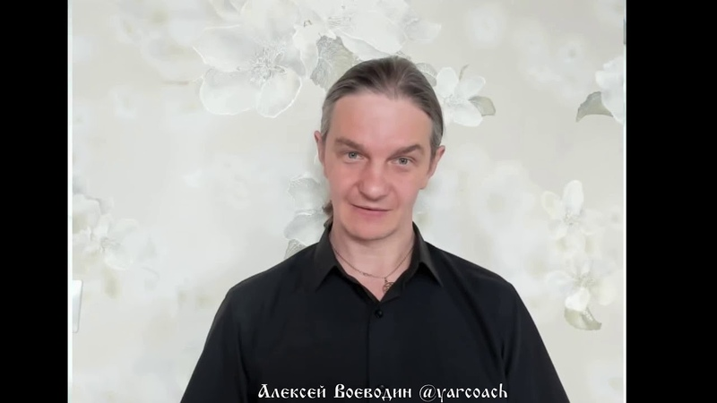2019 03 10 Алексей Воеводин Для чего освобождаться от позитивных эмоций