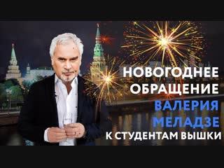 Новогоднее обращение Валерия Меладзе к студентам Вышки