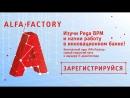Бесплатный образовательный курс Alfa-Factory