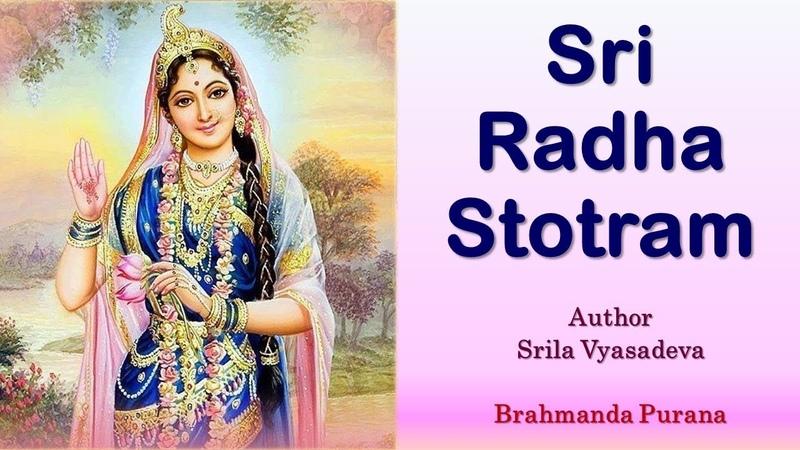 Sri Radha Stotram - Author : Srila Vyasadeva - Rendered by : Yashoda Kumar Dasa