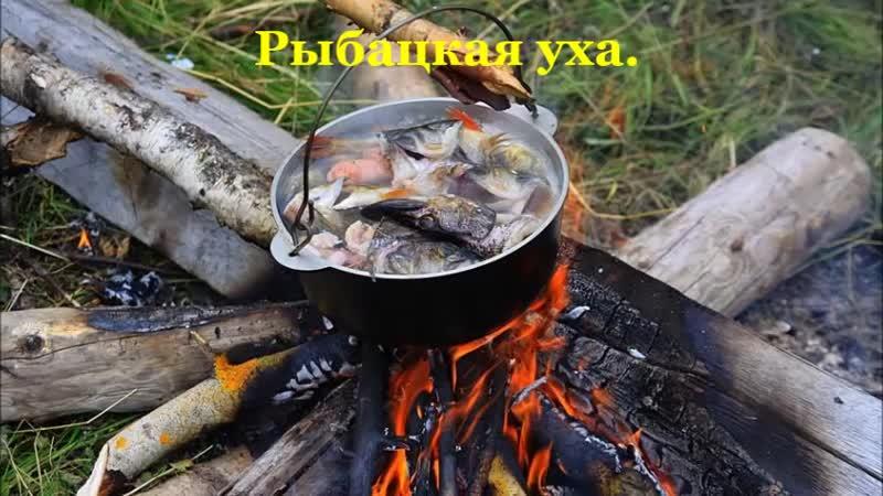 Рыбацкая уха.читает-Л.Авксентьев. монтаж А.В.Огурцов.