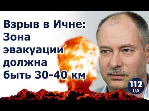 Халатность или поджог может быть причиной взрыва на складах в Ичне, - Олег Жданов