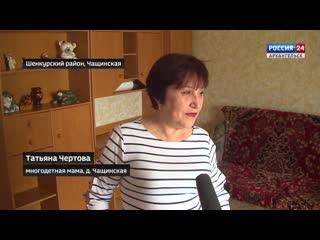 Россия 24. Вести Поважья. Самая большая семья Архангельской области живет в Шенк