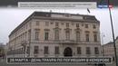 Новости на Россия 24 Высылка российских дипломатов мнения в Европе разделились