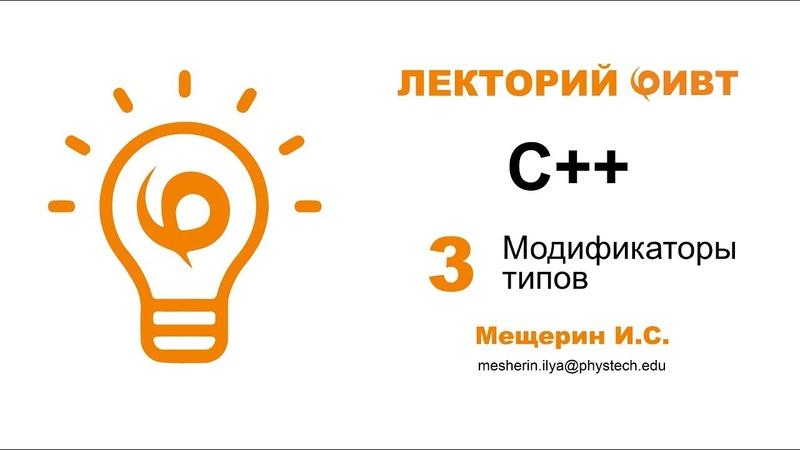 C 3. Модификаторы типов.
