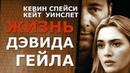 Жизнь Дэвида Гейла 2002 триллер криминал вторник кинопоиск фильмы выбор кино приколы ржака топ