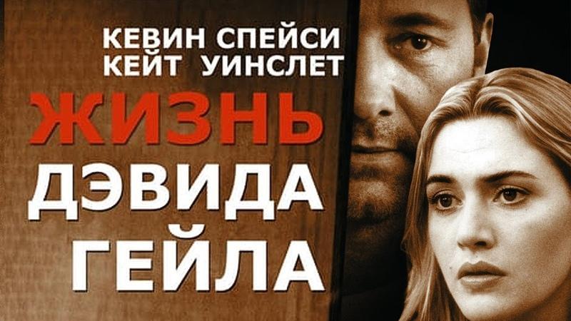 Жизнь Дэвида Гейла (2002) триллер, криминал, вторник, кинопоиск, фильмы ,выбор,кино, приколы, ржака, топ