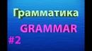2. Множественное число существительных. Plurals of nouns