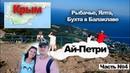 Крым 4 часть Ялта гора Ай Петри