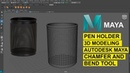 Pen Holder 3d modeling Autodesk maya Tutorial Using Chamfer and Bend tool