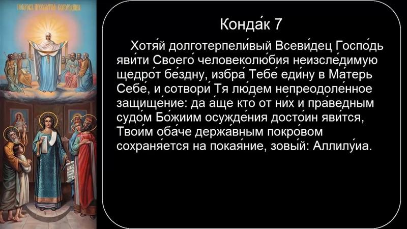 Акафист Покрову Пресвятой Богородицы аудио с текстом